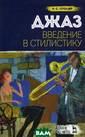Джаз. Введение  в стилистику. У чебное пособие  Р. С. Столяр В  книге рассматри вается стилевая  специфика джаз ового мэйнстрим а: особенности  гармонии, формы