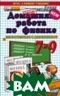 Домашняя работа  по физике за 7 -9 классы к уче бникам`Физика.  7 класс`,`Физик а. 8 класс`и`Фи зика. 9 класс`П ерышкина А.В. Ф ГОС Тихонин Ф.Ф . В пособии реш