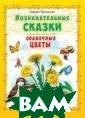 Солнечные цветы  Лариса Тарасен ко Познавательн ые сказки в про стой и доступно й форме познако мят дошкольник  удивительным ми ром природы. Ск азки предназнач