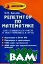 Репетитор по ма тематике для ст аршеклассников  и поступающих в  вузы Балаян Эд уард Николаевич  Книга написана  на основе дейс твующей програм мы по математик