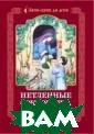 Нетленные сокро вища Неба. Жити е святой Олимпи ады, диакониссы  Константинопол ьской Панина Ма рина В этой кни ге описывается  жизнь святой Ол импиады, диакон