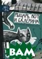 Рыцарь, кот и б алерина. Приклю чения эрмитажны х котов Петр Вл асов Приходилос ь ли вам бывать  в Санкт-Петерб урге? Простите,  в другом Санкт -Петербурге? Гд
