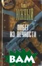 Побег из Вечнос ти Южный С. Поб ег из Вечности  ISBN:978-5-17-0 90503-4