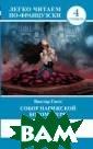 Собор Парижской  Богоматери. Ур овень 4 / Notre -Dame de Paris  Виктор Гюго Зна менитый роман В иктора Гюго `Со бор Парижской Б огоматери` деся тки раз экраниз