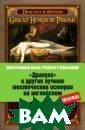 Дракула» и  другие лучшие  мистические ист ории на английс ком Брэм Стокер  Эта книга для  тех, кто хорошо  владеет англий ским языком и х очет почитать х