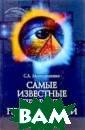 Самые известные  пророки, предс казатели, маги  Мирошниченко Св етлана Анатолье вна Пророческий  дар и магическ ое искусство с  давних времен в ызывали восторг