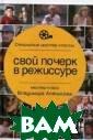 Свой почерк в р ежиссуре Владим ир Алеников Вла димир Алеников  - один из лучши х режиссеров от ечественного ки но, писатель, к иносценарист и  продюсер. Поста