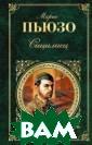 Сицилиец Марио  Пьюзо Роман зна менитого америк анского писател я Марио Пьюзо