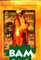 Евнух султанско го гарема Загра евский Сергей В ольфгангович В  Венской библиот еке найдена пре дсмертная испов едь князя Свято слава Ольговича , записанная в