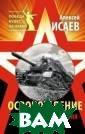 Освобождение. П ереломные сраже ния 1943 года И саев А.В. Как г итлеровцы оправ дывали провал б лицкрига басням и про«лучш его полководца  Сталина генерал