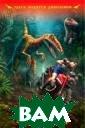 Затерянный мир  Крайтон М. Ново е издание миров ого бестселлера  с новой редакт урой. Всем люби телям книг про  динозавров, а т акже поклонника м умной фантаст