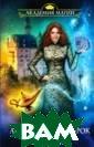 Академия в пода рок Алфеева Л.  Меньше всего оп альную принцесс у-элементаль Дж инни Джай-Дайз  устраивала роль  джинна, исполн яющего желания.  Веселая авантю
