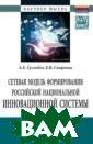 Сетевая модель  формирования ро ссийской национ альной инноваци онной системы:  Монография Сугл обов А.Е. Раскр ыты проблемы ра зработки методи ческого инструм