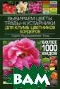 Выбираем цветы,  травы, кустарн ики для клумб,  цветников, борд юров. Более 100 0 видов. Сорта,  выращивание, у ход Тролль Анге лика Цветы, кус тарники, травы