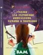 Сказки для улуч шения интеллект а, памяти и вни мания. Книга, д ействительно по могающая подгот овиться к школе ! Блаво Рушель  Улучшить IQ, ук репить память,