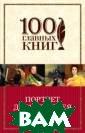 Портрет Дориана  Грея Уайльд О.  Один из самых  известных роман ов мировой лите ратуры, публика ция которого в  1891 году стала  причиной сканд ала в английско