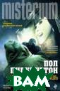Умри, если люби шь Пилкингтон П . В жизни молод ой актрисы Эммы  Холден началас ь«белая по лоса» – ее  заметил по-нас тоящему крупный  режиссер и зов