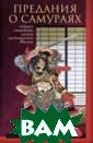 Предания о саму раях. Подвиги о тважных воинов  средневековой Я понии Бенневиль  Д. Захватывающ ие и выразитель ные предания о  самураях — осно ванные на факта