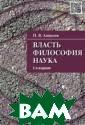 Власть. Философ ия. Наука Алекс еев П.В. В книг е рассматривает ся проблема вза имоотношений вл асти, философии  и науки в Росс ии XX столетия.  Прослеживается