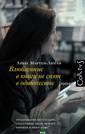 Влюбленные в кн иги не спят в о диночестве Март ен-Люган Аньес  Продолжение бес тселлера новой  звезды французс кой литературы  Аньес Мартен-Лю ган `Счастливые