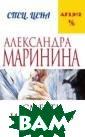 Смерть и немног о любви Маринин а А. В одном из  загсов Москвы  раздается выстр ел, в результат е которого убит а невеста. В то т же день с инт ервалом в два ч