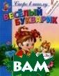 Веселый буквари к Соколова Елен а Ивановна Сери я книг`Скоро в  школу`поможет р ебенку в игрово й форме подгото виться к школе.