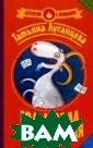 Год козла отпущ ения Луганцева  Татьяна Игоревн а Уходя из морг а, не забывайте  выключать свет  и закрывать дв ерь, а то, не д ай бог, покойни ки разбегутся.