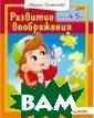 Книга с задания ми. Развитие во ображения. Детя м 4-5 лет Султа нова Марина Кни га с заданиями.  Для детей 4-5  лет. Для чтения  взрослыми детя м.