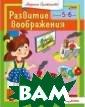 Книга с задания ми. Развитие во ображения. Детя м 5-6 лет Султа нова Марина Кни га с заданиями  для детей 5-6 л ет. Для чтения  взрослыми детям .