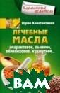 Лечебные масла.  Амарантовое, л ьняное, облепих овое, кунжутное  Константинов Ю рий Масла, полу ченные из расте ний, широко при меняются ` меди цине, пищевой п