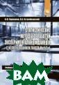 Статистические  методы обработк и экспериментал ьных данных с и спользованием п акета MathCad:  Учебное пособие . Гриф МО РФ Ос трейковский В.А . Основное вним