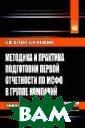 Методика и прак тика подготовки  первой отчетно сти по МСФО в г руппе компаний:  Монография А.  М. Петров, А. Н . Коняхин Моног рафия является  методическим и