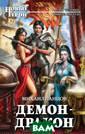 Демон-дракон Ла нцов М. Демон-д ракон <b>ISBN:9 78-5-699-80766- 6 </b>