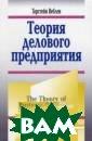 Теория делового  предприятия Ве блен Т. 288 стр . Книга америка нского экономис та и социолога  Торстейна Вебле на (1857—1929),  одного из осно воположников ин