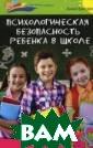 Психологическая  безопасность р ебенка в школе  Быкова Анна Шко ла — очень непр остой период в  жизни ребенка.  Это не только п ериод овладения  определенными