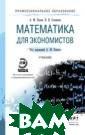 Математика для  экономистов. Уч ебник для СПО П опов А.М. В изд ании изложены о сновные разделы  линейной алгеб ры, математичес кого анализа и  дискретной мате