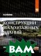 Конструкции мал оэтажных зданий : Учебное пособ ие Мунчак Л.А.  ISBN:978-5-9055 54-90-2,978-5-9 06818-84-3