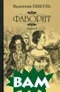 Фаворит. Книга  1. Его императр ица Валентин Пи куль Роман `Фав орит` - многопл ановое произвед ение, в котором  поднят огромны й пласт историч еской действите