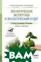 Экологическая э кспертиза и эко логический ауди т. Учебник и пр актикум для СПО  Кукин П.П. Про блема охраны ок ружающей среды  является одной  из наиболее акт