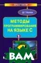 Методы программ ирования на язы ке С. В 2 частя х. Часть1 Д. Г.  Хохлов Рассмот рены основы мет одов алгоритмиз ации и программ ирования на язы ках С и С++. Пр