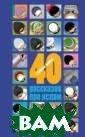 40 ��������� �� � ����� ������  ����� `40 ����� ���� ��� �����`  - ��� �������  �������� ������ � � ���, ��� �� ���������� ���� ��� � ����� ��� ���� ����� ����