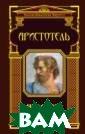 Метафизика Арис тотель Аристоте ль - один из ве личайших мыслит елей Античности , ученик Платон а и воспитатель  Александра Мак едонского, осно ватель школы пе