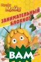 Пчёлка Майя. За нимательный бло кнот (задания +  наклейки + рас краски) Вальдем ар Бонзельс Зан имательный блок нот `Пчёлка Май я` содержит в с ебе 30 заданий,
