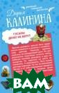 Гусары денег не  берут. Неполна я дура Дарья Ка линина Предлага ем вашему внима нию сборник из  двух детективны х романов Дарьи  Калининой.  <b >ISBN:978-5-699
