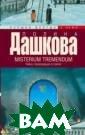 Источник счасть я. Книга 2. Mis terium Tremendu m. Тайна, приво дящая в трепет  Полина Дашкова  Во второй книге  романа `Источн ик счастья` про должается истор