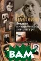 Лекции по заруб ежной литератур е В. В. Набоков  В «Лекциях по  зарубежной лите ратуре», впервы е опубликованны х в 1980 году,  крупнейший русс ко-американский