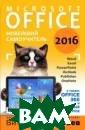 Office 2016. �� ������ �������� ��� ������� ��� ����� � �������  Microsoft Offi ce 2016 �� ���� ��� ��������� � �����, �������,  �����������, � ��������, �����