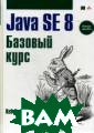 Java SE 8. Базо вый курс. Руков одство Хорстман н Кей С. В верс ии Java SE 8 вн едрены значител ьные усовершенс твования, оказы вающие влияние  на технологии и
