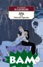 Ада, или Радост и страсти Влади мир Набоков Соз дававшийся в те чение десяти ле т и изданный в  США в 1969 году , роман Владими ра Набокова «Ад а, или Радости