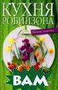 Кухня Робинзона . Рецепты блюд  из дикорастущих  растений и цве тов Наталья Зам ятина Знаете ли  вы, что нас ве зде окружает ед а? Куда бы вы н и направились,